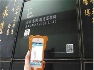 台湾QR墓_R.jpg